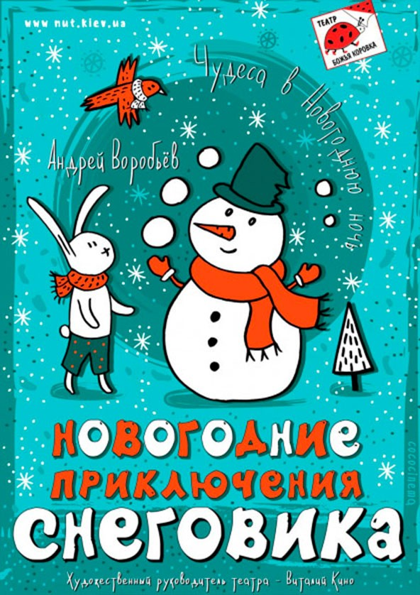 Билеты Новорічні пригоди Сніговика