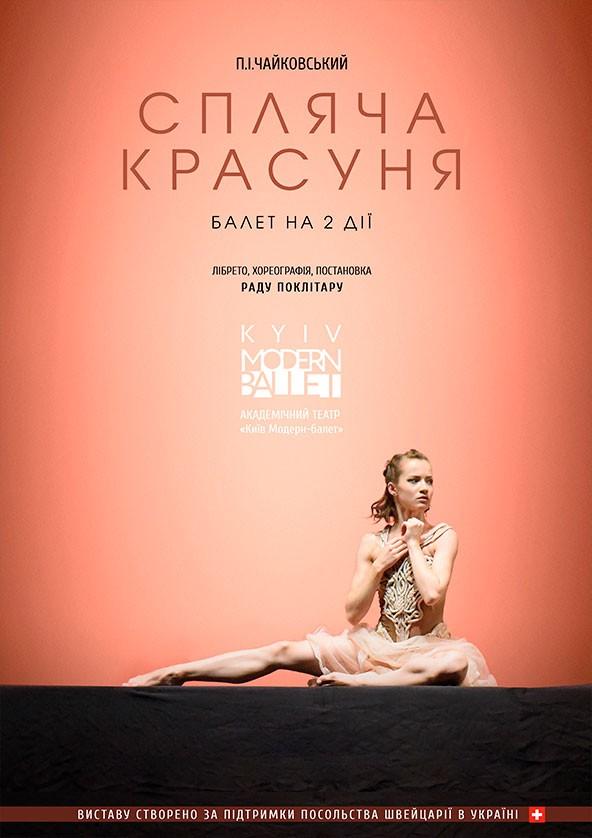 Билеты Kyiv Modern Ballet. Спящая красавица. Раду Поклитару