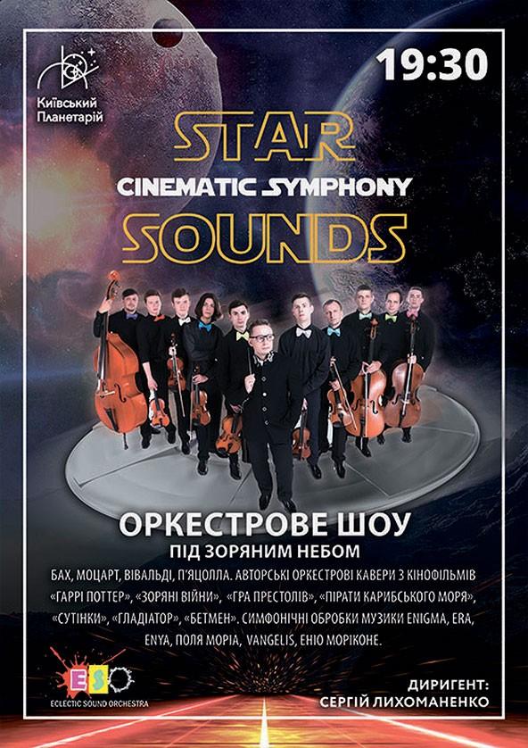 Билеты Оркестрове шоу Cinematic Symphony