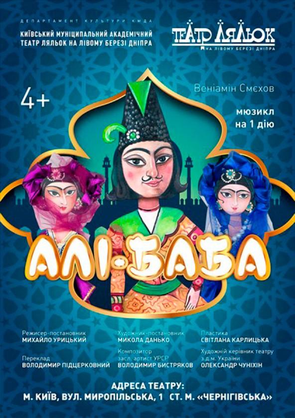 Билеты Алі-Баба