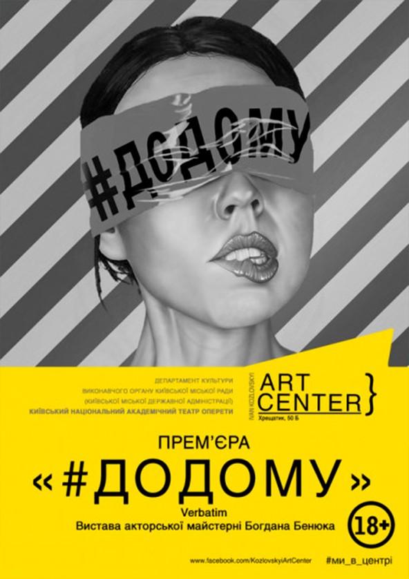 Билеты #ДОДОМУ