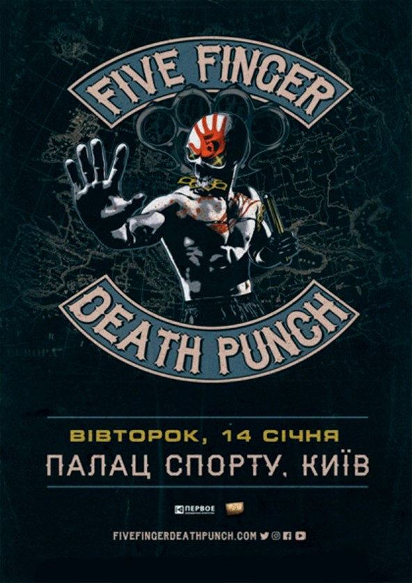 Билеты Five Finger Death Punch