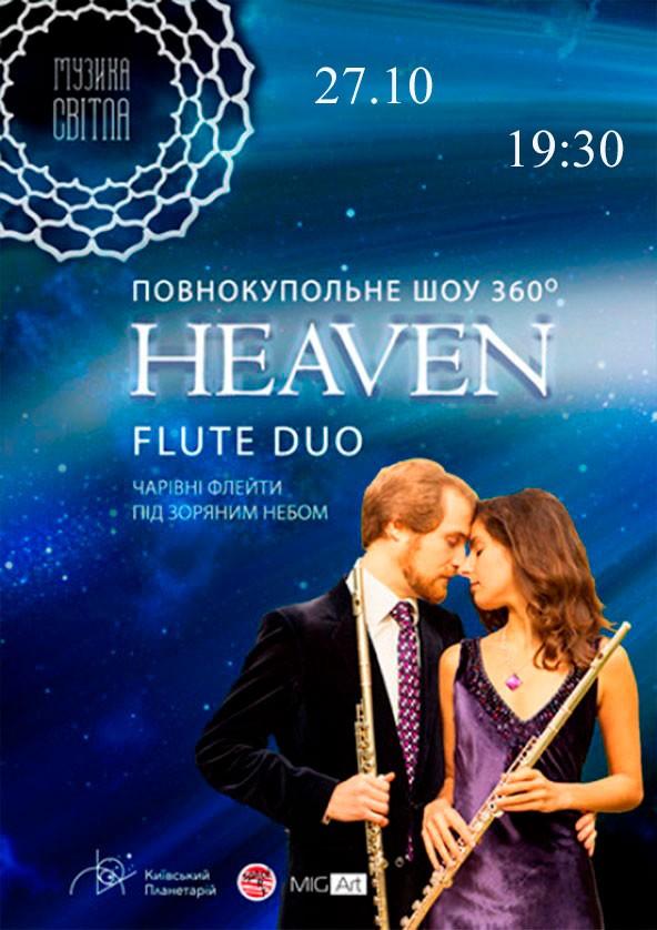 Билеты Музика Світла «HEAVEN Flute Duo»