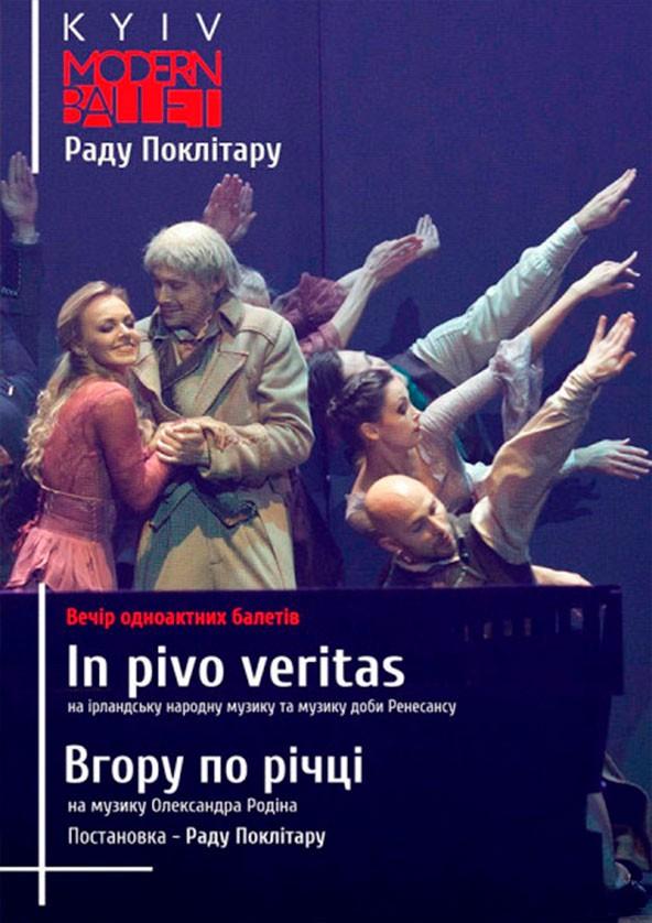 Билеты Kyiv Modern Ballet. In pivo veritas. В гору по реке