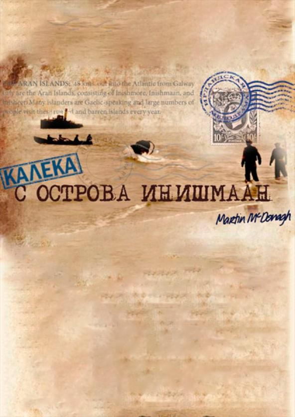 Билеты Каліка з острова Інішмаан
