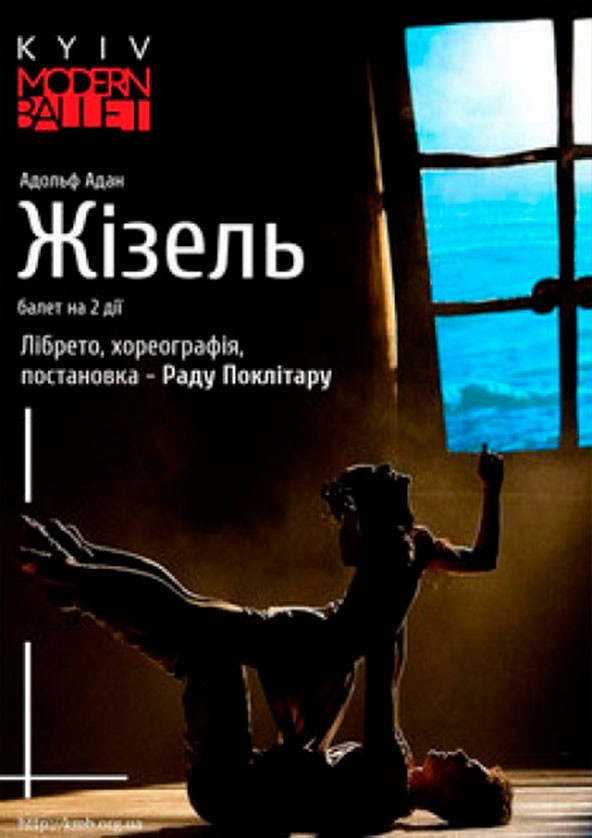 Билеты Kyiv Modern Ballet. Жизель. Раду Поклитару
