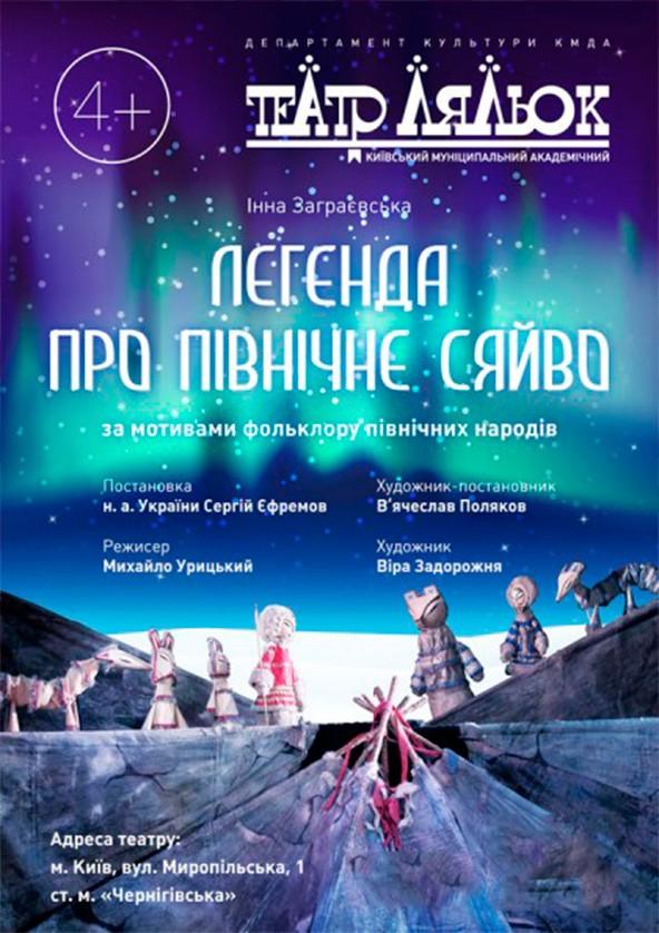 Билеты Легенда про північне сяйво