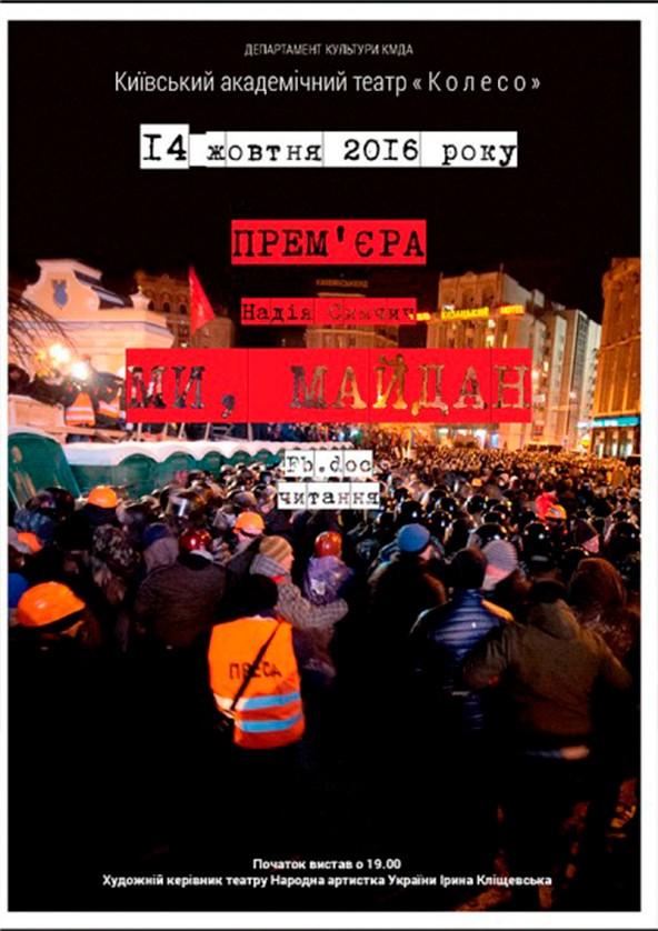 Билеты Ми, Майдан