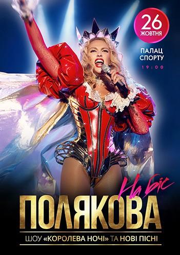 Билеты Оля Полякова Королева ночи Шоу на бис!