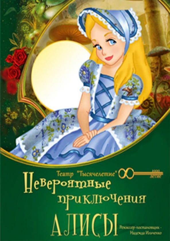 Билеты Невероятные приключения Алисы