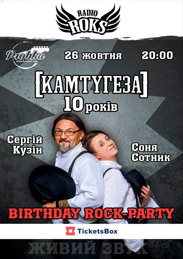 Билеты КАМТУГЕЗА НА РАДІО ROKS 10 РОКІВ (Харків)