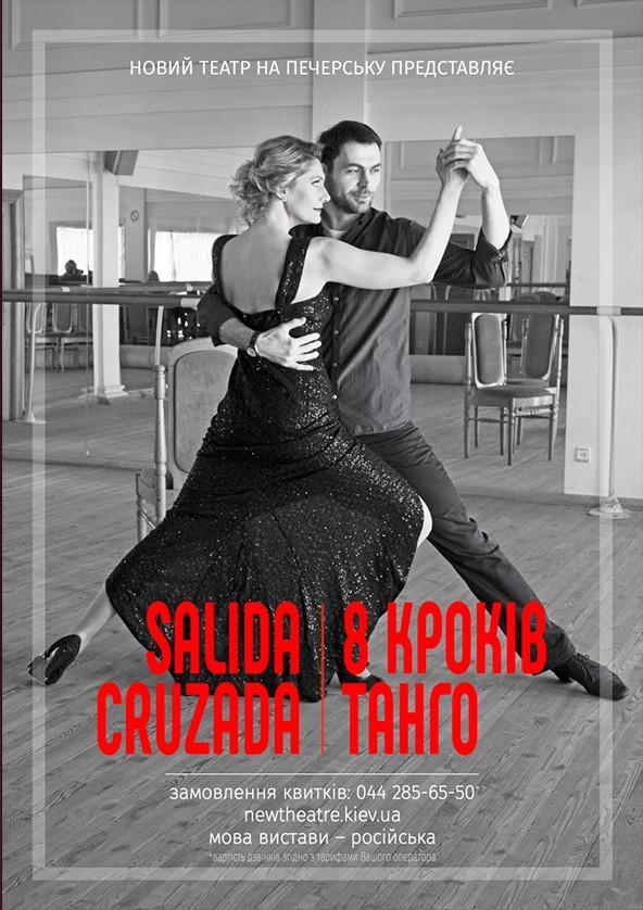 Билеты SALIDA CRUZADA - 8 шагов-танго