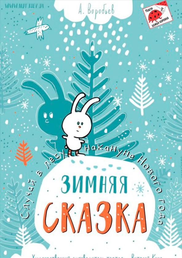 Билеты Зимняя сказка