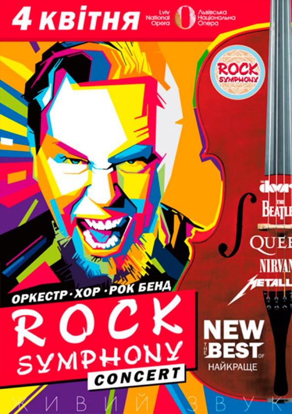 Билеты ROCK SYMPHONY (Львів)