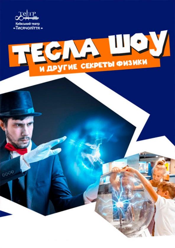 Билеты Тесла шоу и другие секреты физики