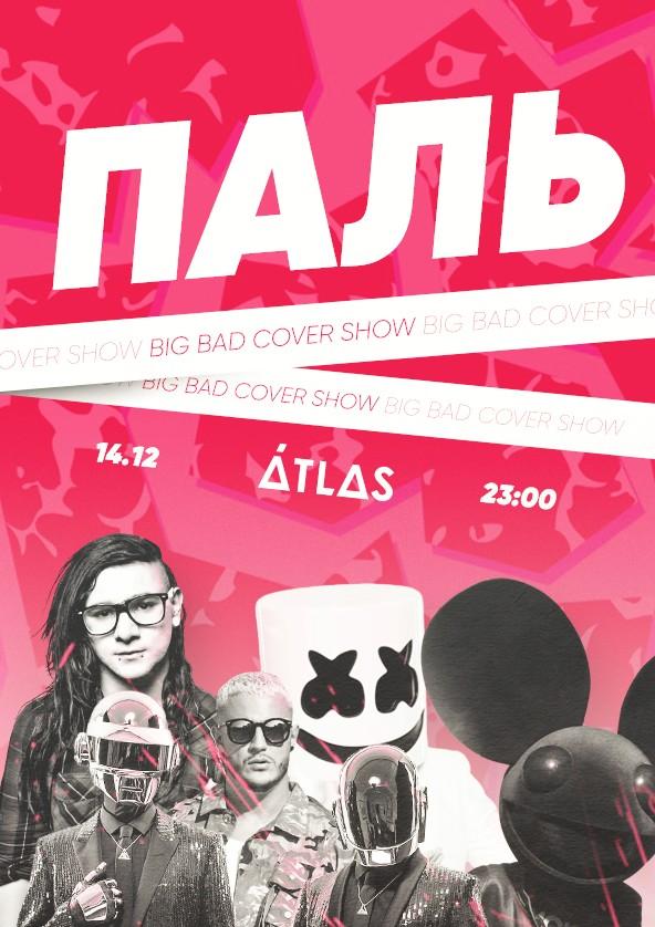 Билеты ПАЛЬ: Big Bad Cover Show