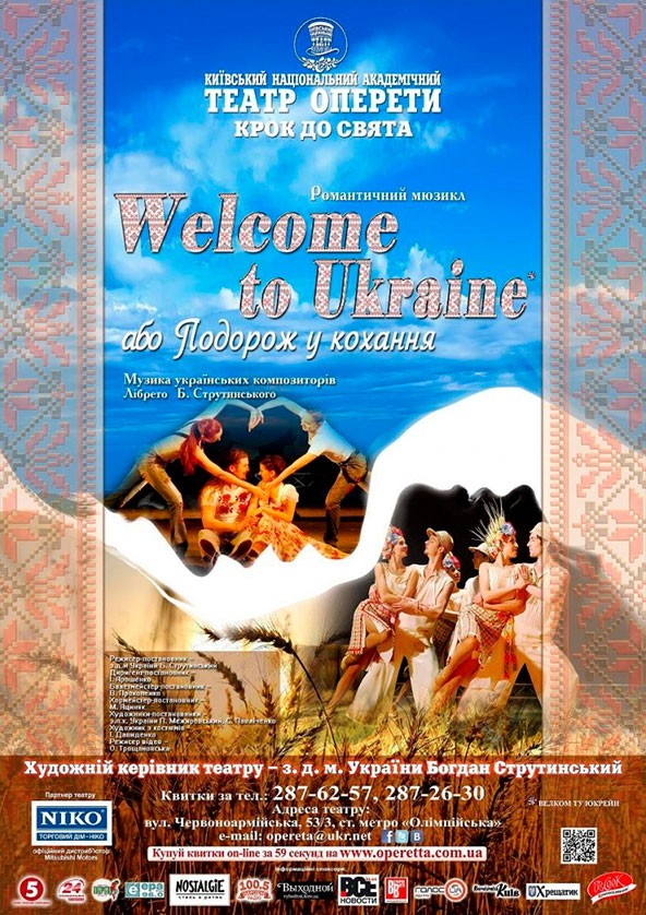 Билеты Welcome to Ukraine, або Подорож у кохання