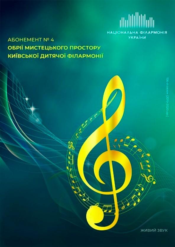 Билеты Абонемент №4: В гармонії співу і слова