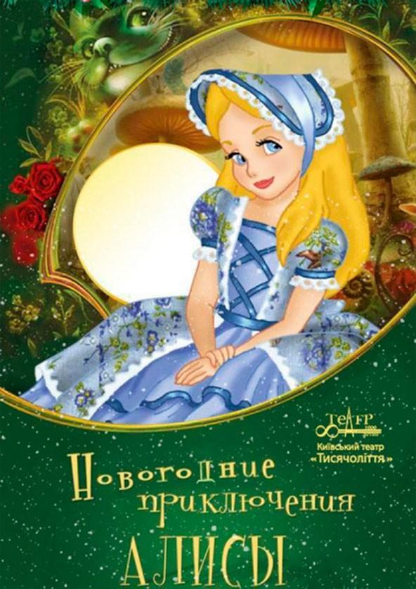 Билеты Новорічні пригоди Аліси
