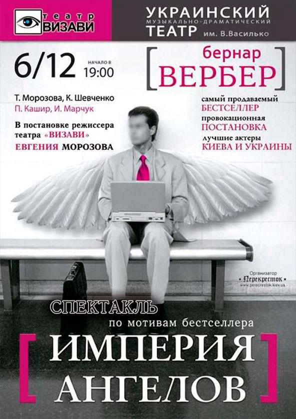 Билеты ИМПЕРИЯ АНГЕЛОВ