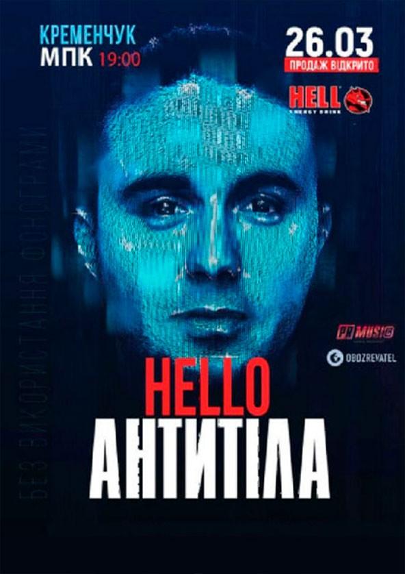 Билеты Антитіла