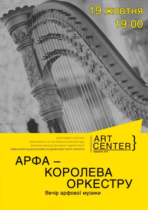 Билеты «АРФА – КОРОЛЕВА ОРКЕСТРУ». Концерт арфової музики