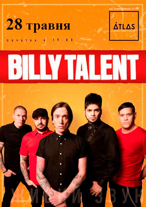 Билеты Billy Talent