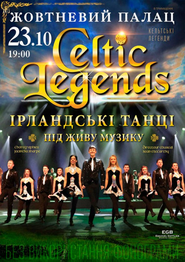 Билеты Celtic Legends