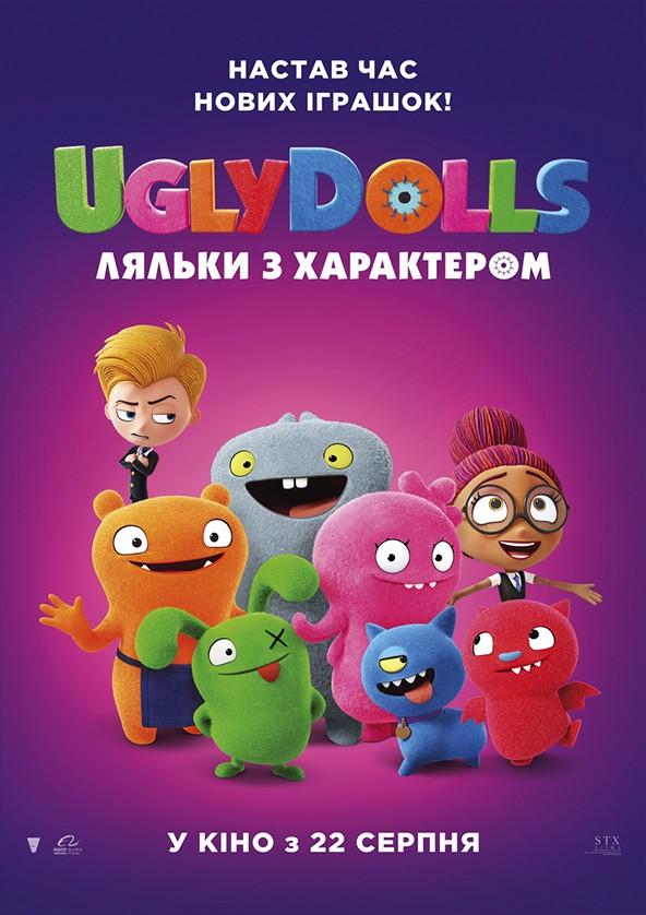Билеты UglyDolls. Ляльки з характером (ПРЕМ'ЄРА)