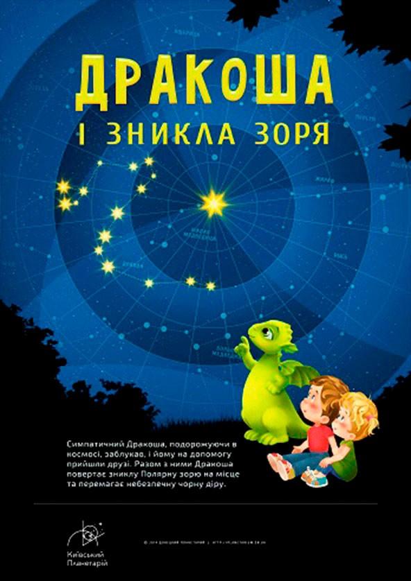 Билеты Дракоша і зникла зоря + Космічна вікторина
