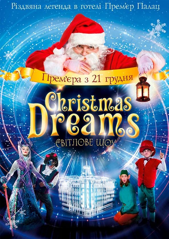 Билеты Christmas Dreams - різдвяне шоу для дітей