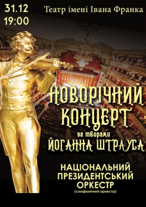 Билеты Новорічний штраус концерт