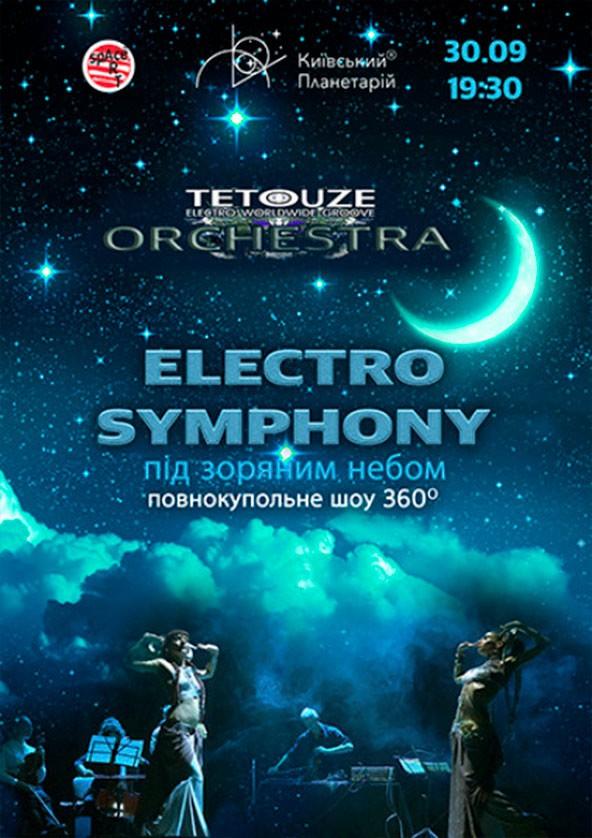 Билеты Electro Symphony під зоряним небом