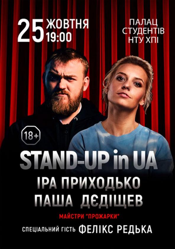 Билеты STAND-UP in UA: ІРА ПРИХОДЬКО та ПАША ДЄДІЩЕВ