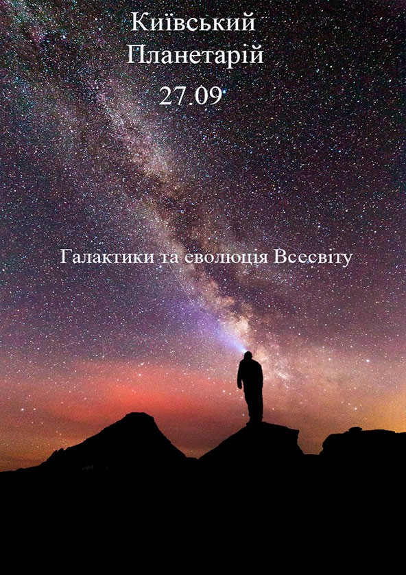 Билеты Галактики та еволюція Всесвіту (класична програма)