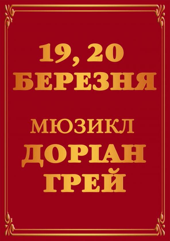 Билеты Доріан Грей