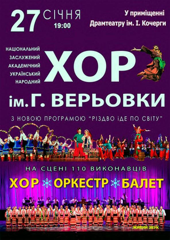 Билеты Хор ім. Г. Верьовки. Різдвяна програма