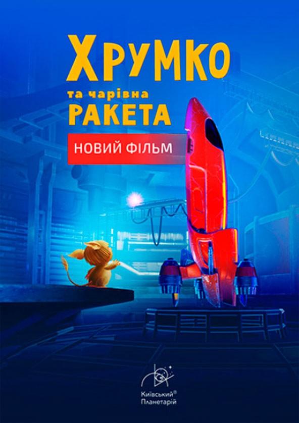 Билеты Хрумко та чарівна ракета + Космічна мандрівка