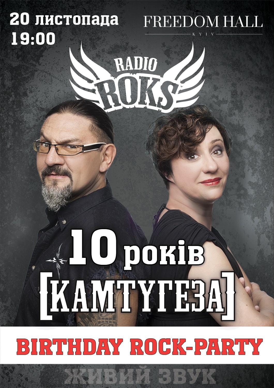 Билеты КАМТУГЕЗА  НА РАДІО ROKS 10 РОКІВ