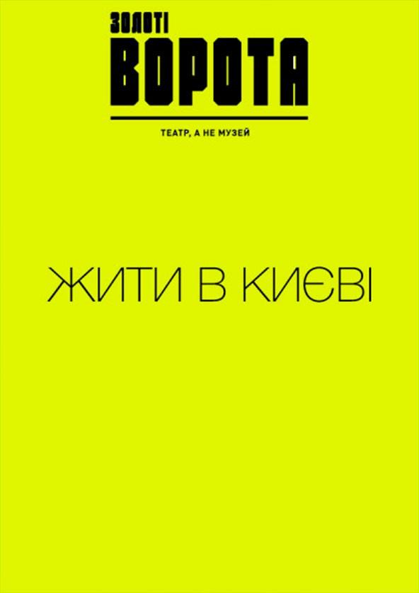 Билеты Жити в Києві