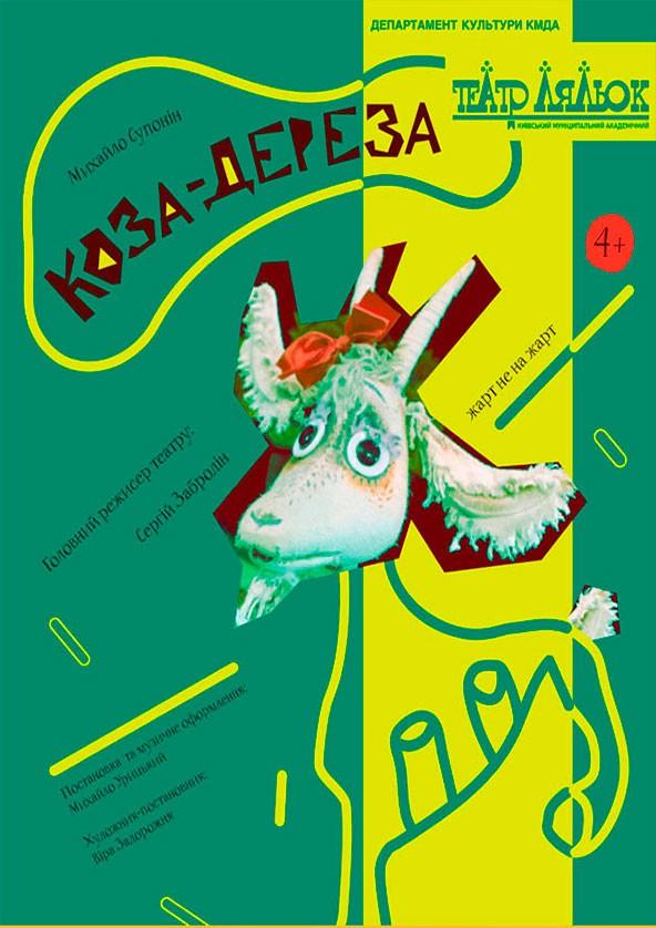 Билеты Коза-Дереза