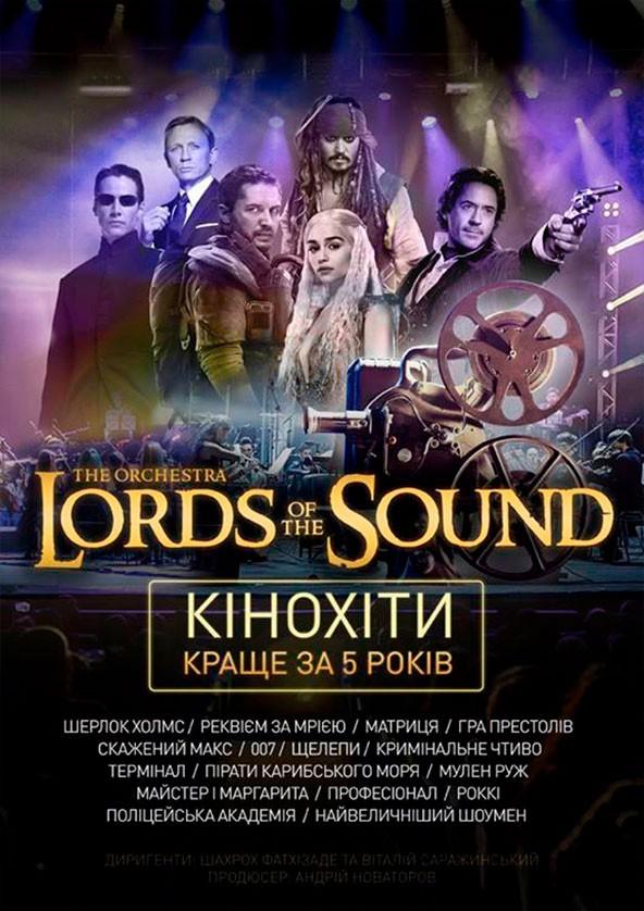 Билеты Lords of the Sound «КІНОХІТИ: КРАЩЕ ЗА 5 РОКІВ»