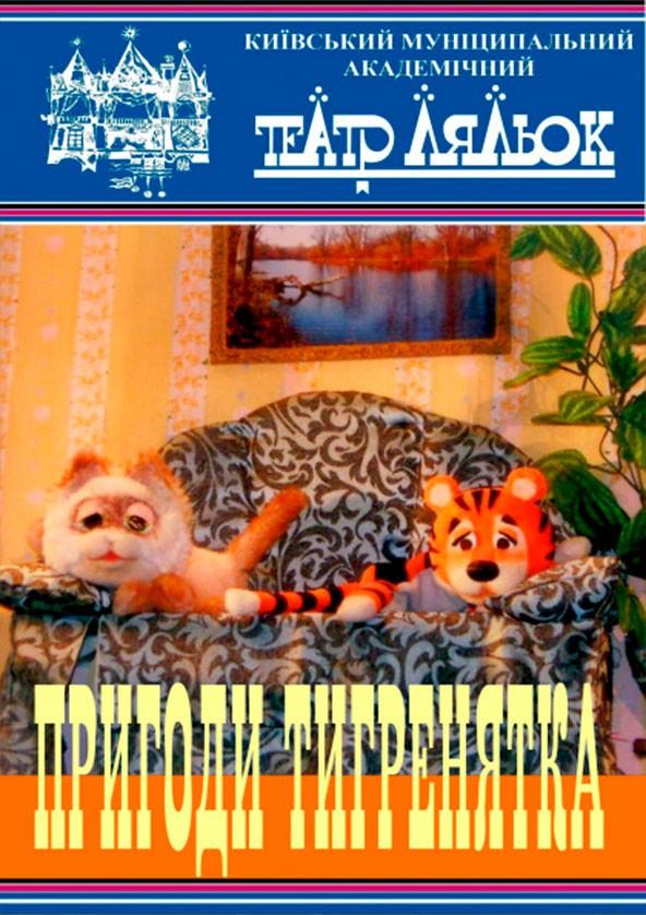 Билеты Пригоди тигренятка