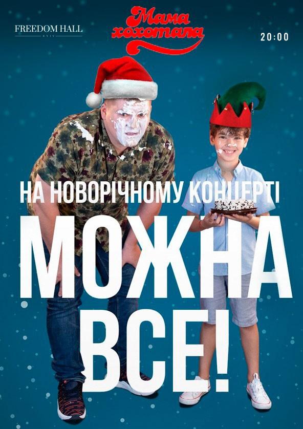 Билеты Мамахохотала Шоу. Новорічний концерт