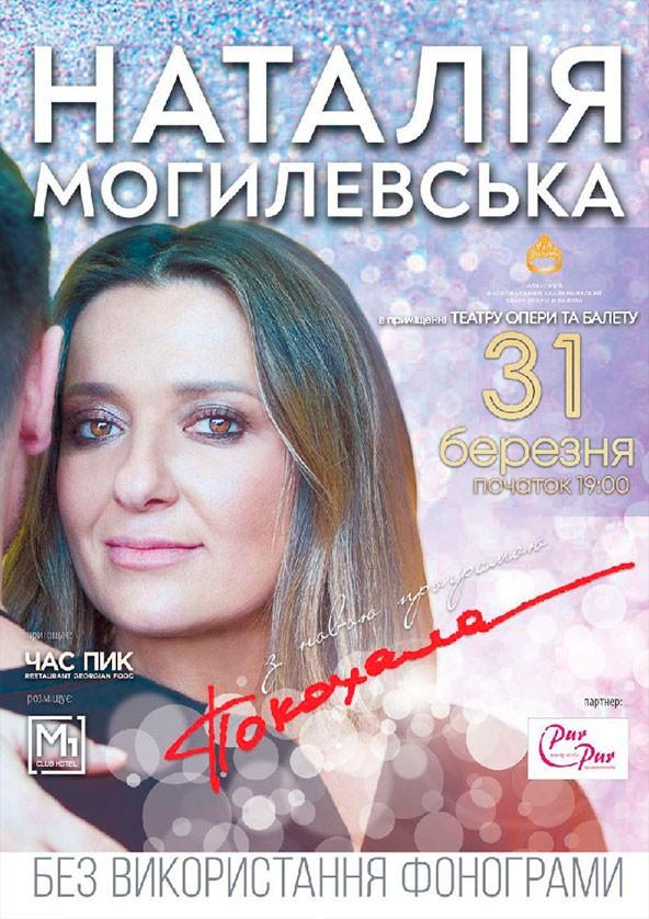 Билеты Наталья Могилевская