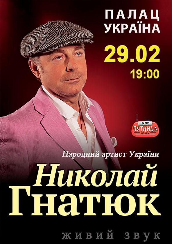Билеты Микола Гнатюк