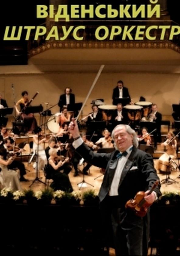 Билеты Штраус концерт. Национальный президентский оркестр
