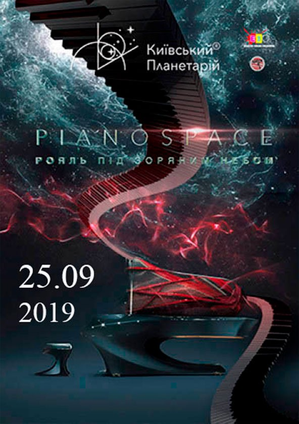 Билеты Piano Space. Сузір'я Франції