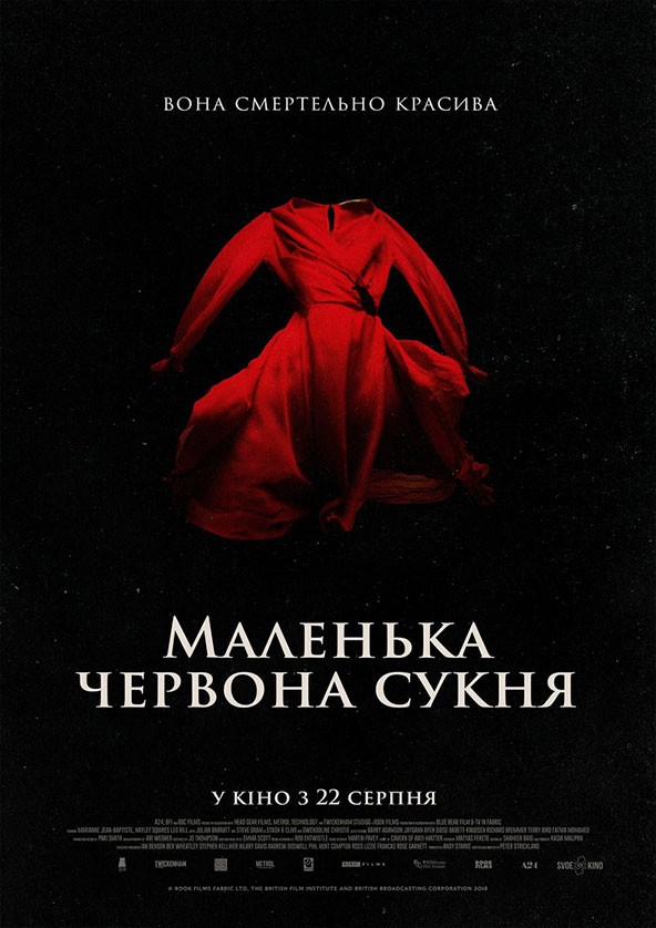 Билеты Маленька червона сукня (ПРЕМ'ЄРА)