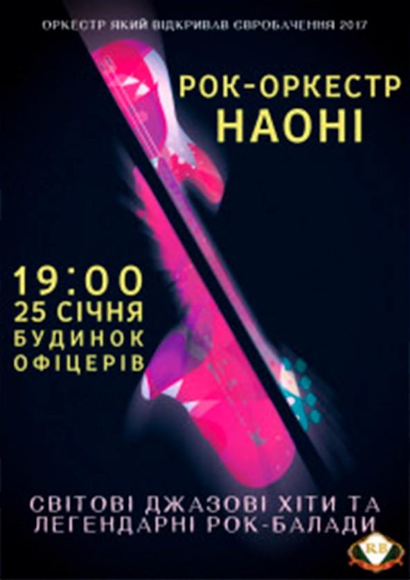 Билеты Рок - оркестр НАОНИ